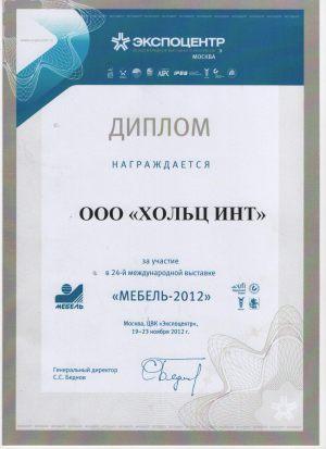 1 Северодвинск