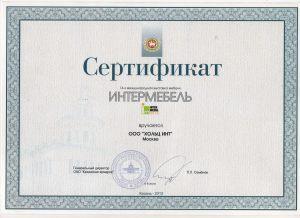 2 Северодвинск