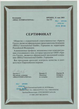 3 Северодвинск