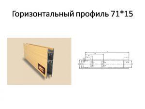 Профиль вертикальный ширина 71мм Северодвинск