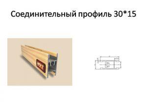 Профиль вертикальный ширина 30мм Северодвинск