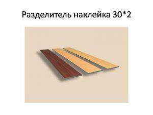 Разделитель наклейка, ширина 10, 15, 30, 50 мм Северодвинск