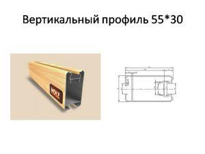 """Профиль """"HOLZ"""" вертикальный шириной 55 мм Северодвинск"""