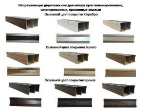 Направляющие двухполосные для шкафа купе ламинированные, шпонированные, крашенные эмалью Северодвинск
