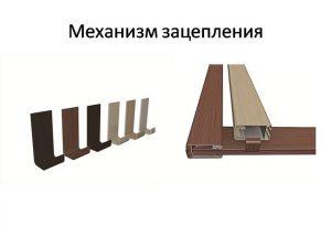 Механизм зацепления для межкомнатных перегородок Северодвинск