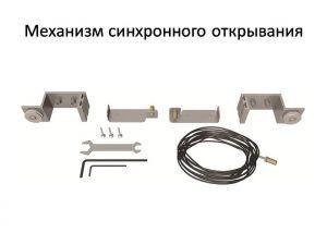 Механизм синхронного открывания для межкомнатной перегородки  Северодвинск
