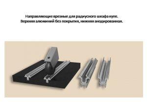 Направляющие для радиусного шкафа купе, врезные Северодвинск