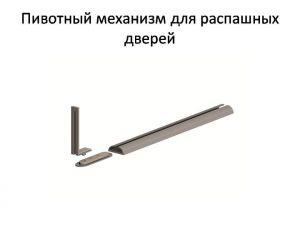 Пивотный механизм для распашной двери с направляющей для прямых дверей Северодвинск